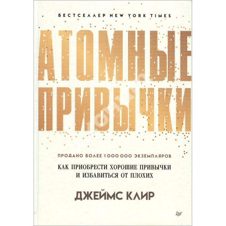 Атомные привычки. Как приобрести хорошие привычки и избавиться от плохих - Джеймс Клир (978-5-4461-1216-6)
