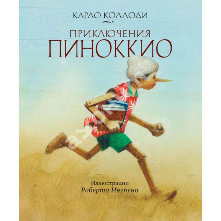 Приключения Пиноккио - Карло Коллоди (978-5-389-07476-7)