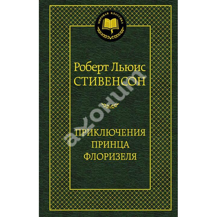 Приключения принца Флоризеля - Роберт Льюис Стивенсон (978-5-389-06442-3)