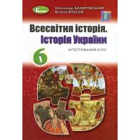 Всесвітня історія. Історія України . 6 клас . підручник