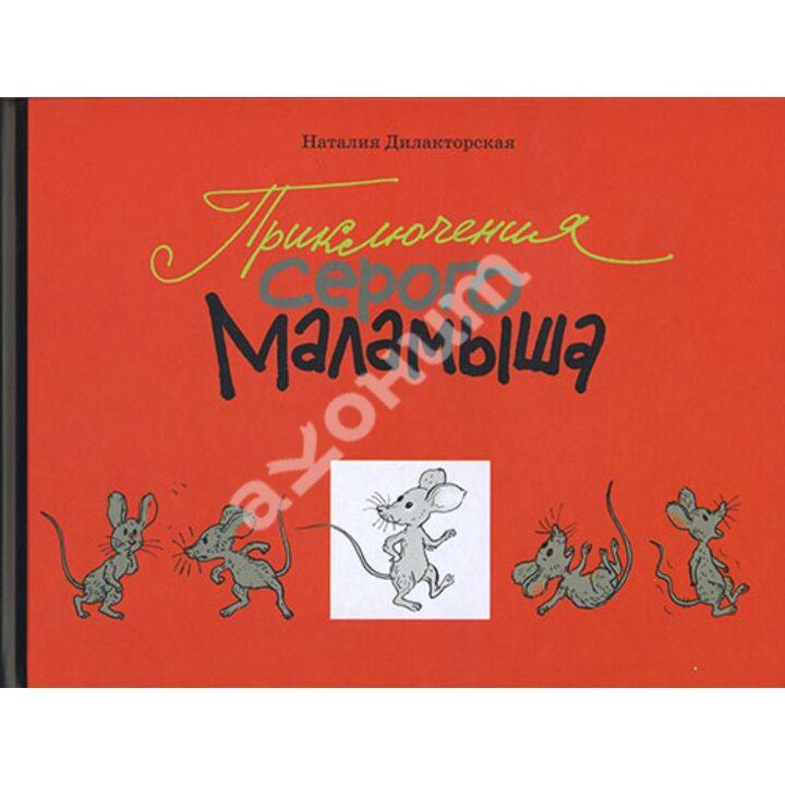 Приключения серого Маламыша - Наталия Дилакторская (978-5-903979-46-2)