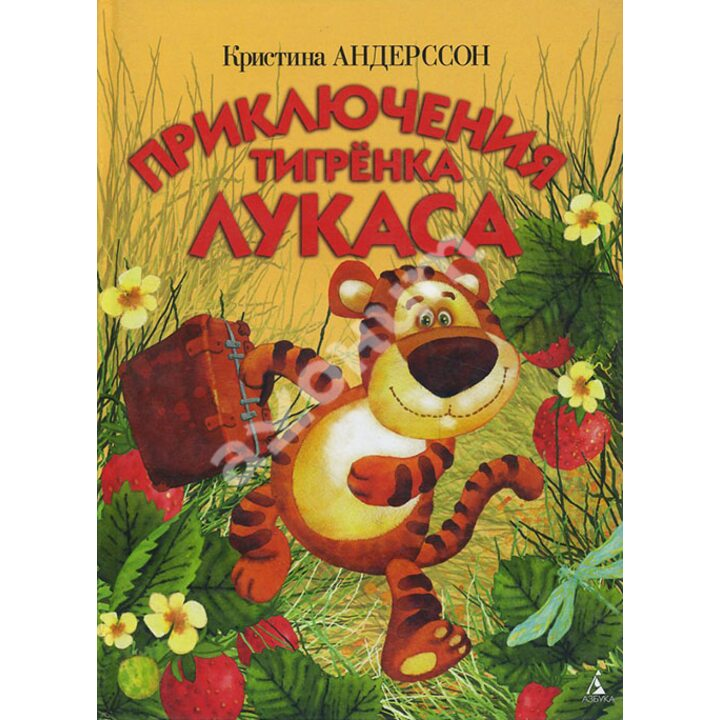 Приключения тигренка Лукаса - Кристина Андерссон (978-5-389-01320-9)