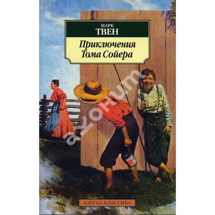 Приключения Тома Сойера - Марк Твен (978-5-389-03097-8)