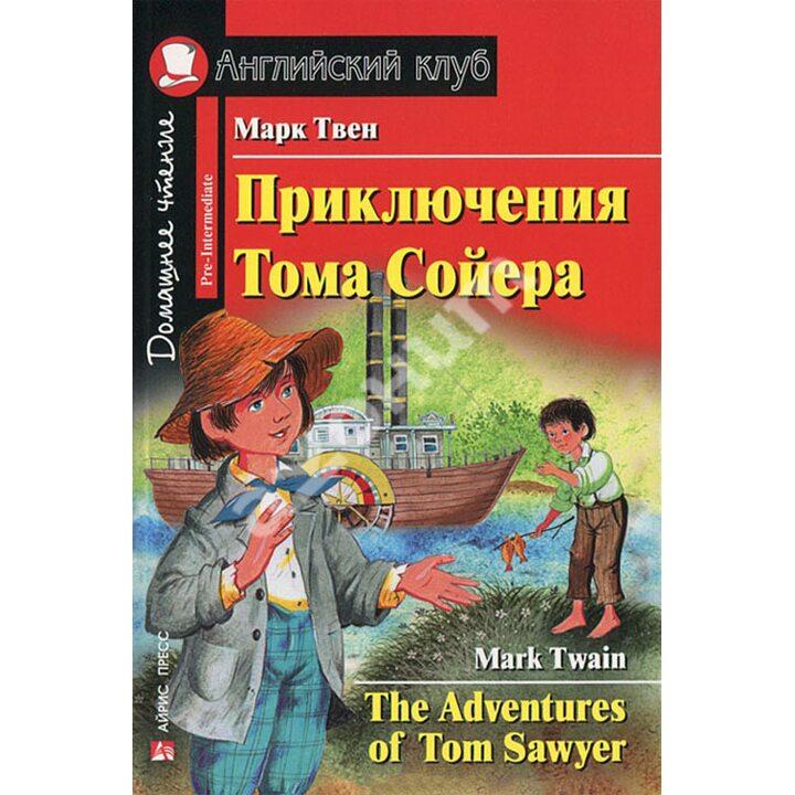 Приключения Тома Сойера / The Adventures of Tom Sawyer - Марк Твен (978-5-8112-6083-6)