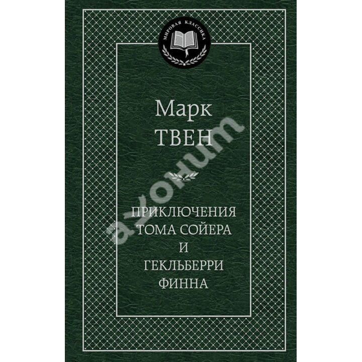 Приключения Тома Сойера и Гекльберри Финна - Марк Твен (978-5-389-04920-8)