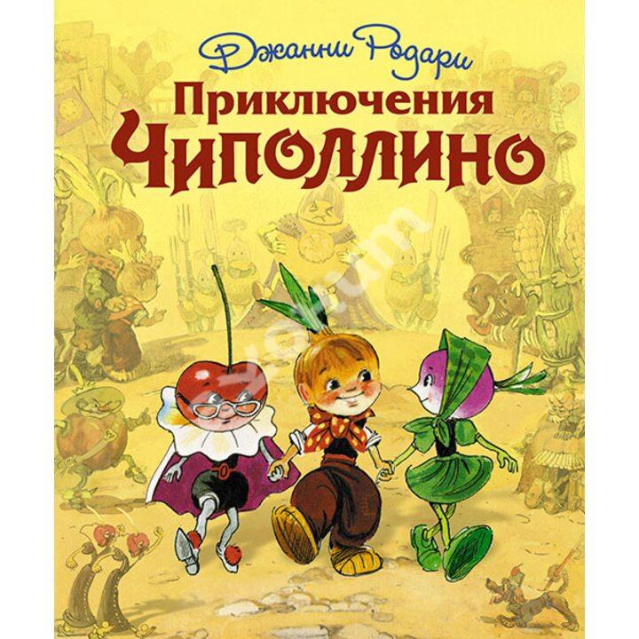 Приключения Чиполлино - Джанни Родари (978-5-699-58425-3)