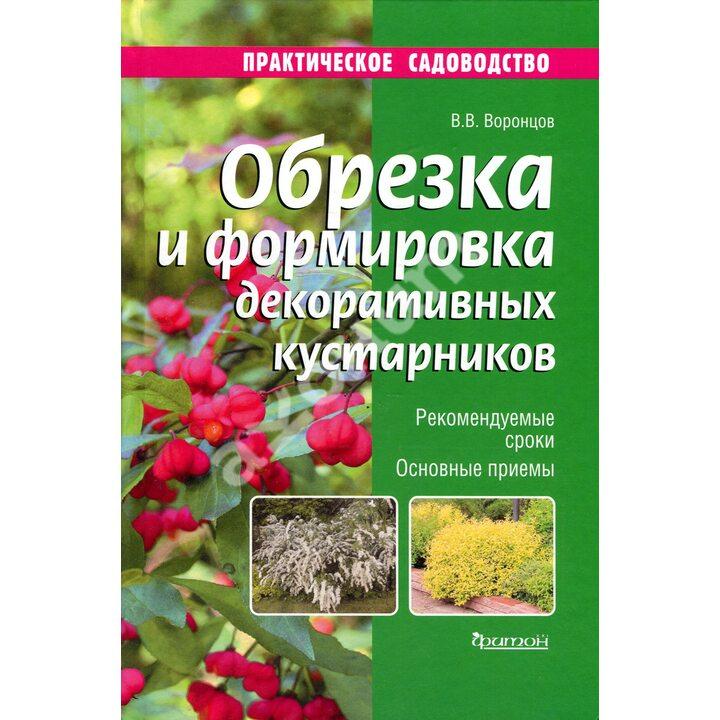 Обрезка и формировка декоративных кустарников - Валентин Воронцов (978-5-906811-07-3)