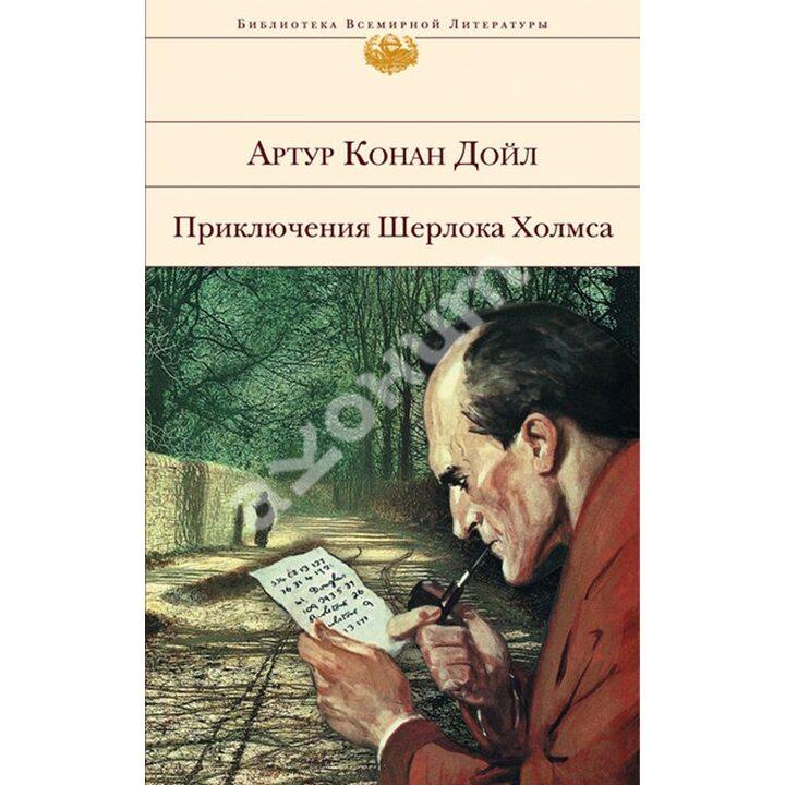 Приключения Шерлока Холмса - Артур Конан Дойл (978-5-699-74289-9)