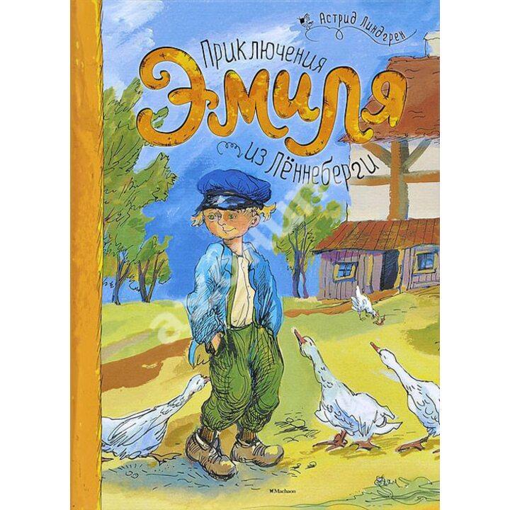 Приключения Эмиля из Лённеберги - Астрид Линдгрен (978-5-389-06152-1)