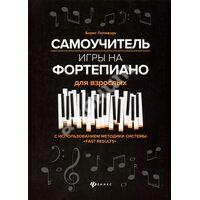 Самоучитель игры на фортепиано для взрослых. Учебно-методическое пособие
