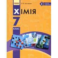 Хімія 7 клас. Підручник