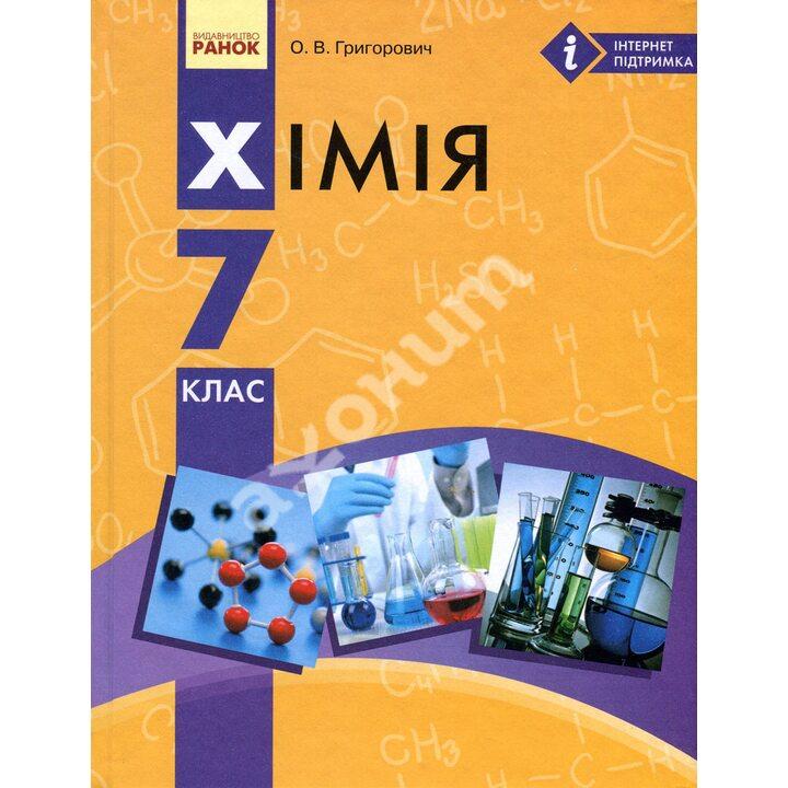 Хімія 7 клас. Підручник - Олексій Григорович (978-617-09-2490-2)