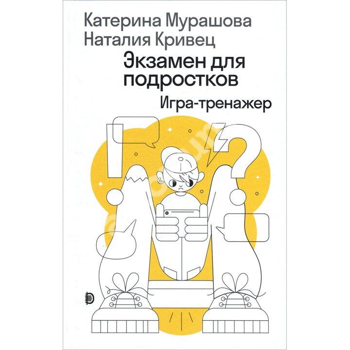 Экзамен для подростков. Игра-тренажер - Екатерина Мурашова, Наталия Кривец (978-985-90508-9-3)
