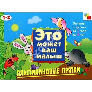 Это может ваш малыш. Пластилиновые прятки. Художественный альбом для занятий с детьми 1-3 лет
