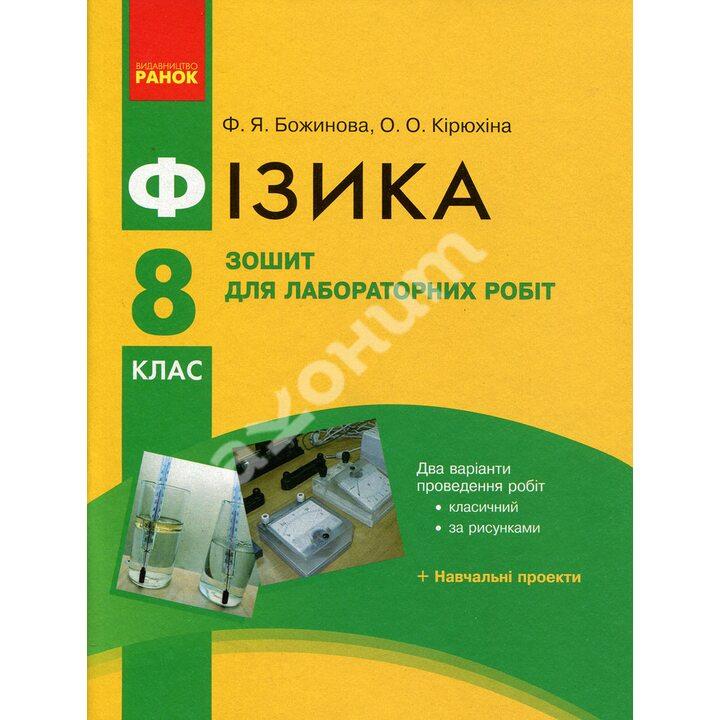 Фізика 8 клас. Зошит для лабораторних робіт - Олена Кірюхіна, Фаїна Божинова (978-617-09-2861-0)