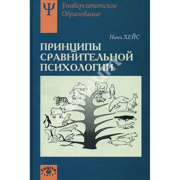 Принципы сравнительной психологии - Ники Хейз (978-5-89353-090-6)