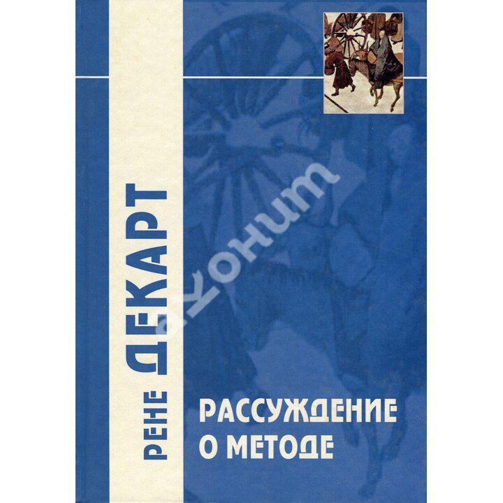 «Рассуждение о методе...» и другие произведения, написанные в период с 1627 г. по 1649 г. - (978-5-8291-2347-5)