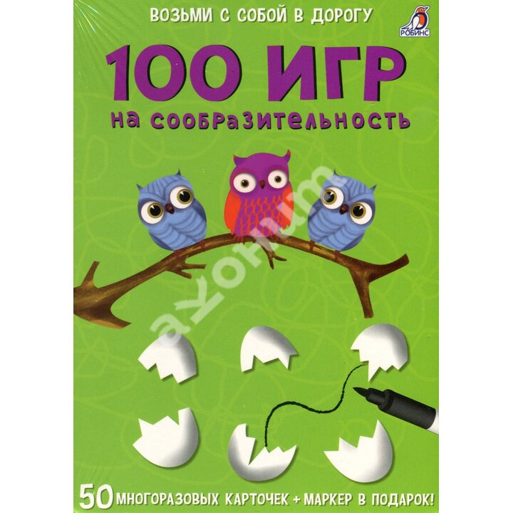 100 игр на сообразительность (50 многоразовых карточек + маркер) - Елена Писарева (978-5-4366-0354-4)