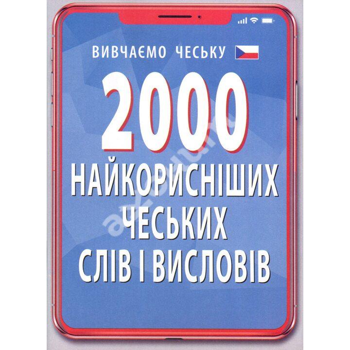 2000 найкорисніших чеських слів і висловів - Валентина Федонюк (978-966-498-656-1)