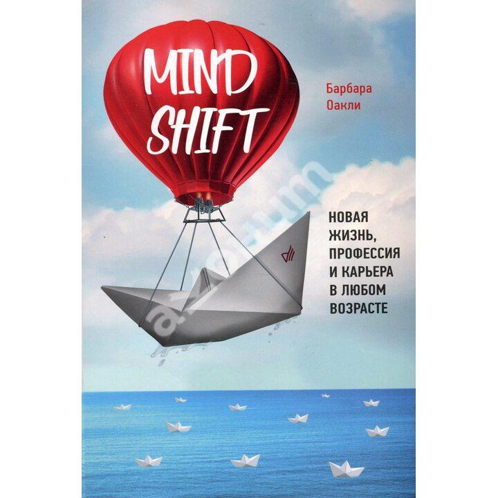 Mindshift. Новая жизнь, профессия и карьера в любом возрасте - Барбара Оакли (978-5-4461-1294-4)