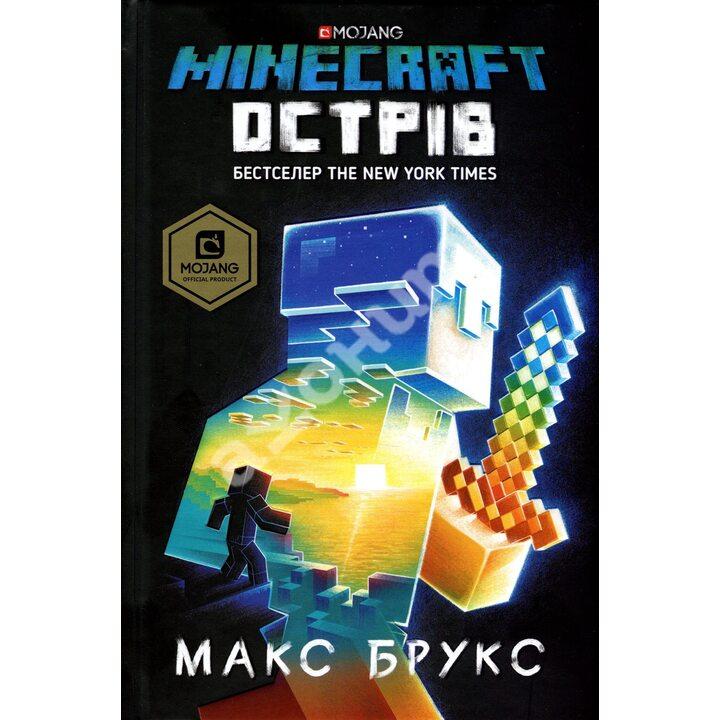 Minecraft. Острів - Макс Брукс (978-617-7688-63-0)