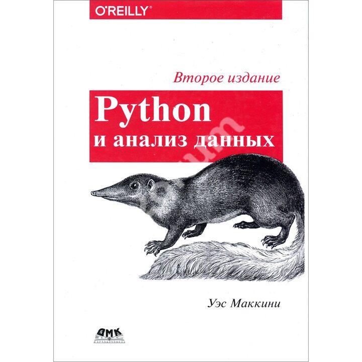 Python и анализ данных - Уэс Маккини (978-5-97060-590-5)