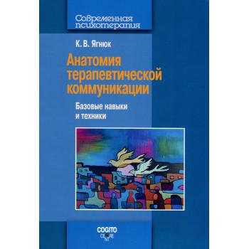 Анатомия терапевтической коммуникации. Базовые навыки и техники
