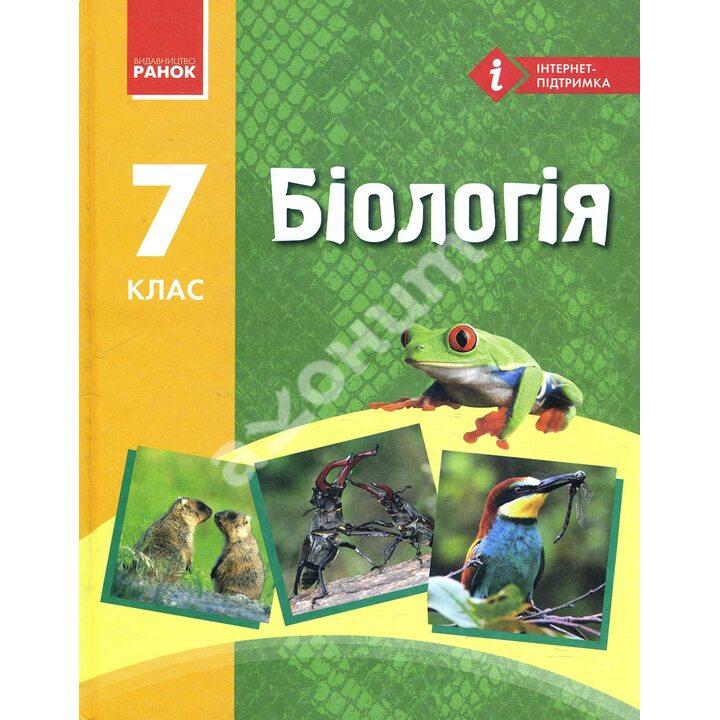Біологія 7 клас. Підручник - Ірина Воронцова, Ірина Черевань, Надія Запорожець (978-617-09-2489-6)