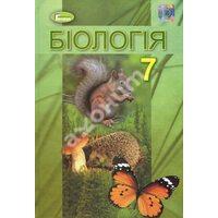 Біологія 7 класс. Підручник