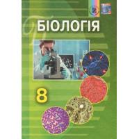 Біологія 8 клас . підручник