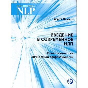 Введення в сучасне НЛП . Психотерапія особистісної ефективності