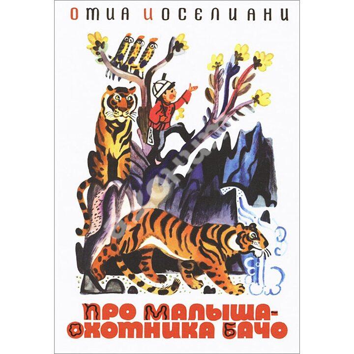 Про малыша-охотника Бачо - Отиа Иоселиани (978-5-9268-1466-5)
