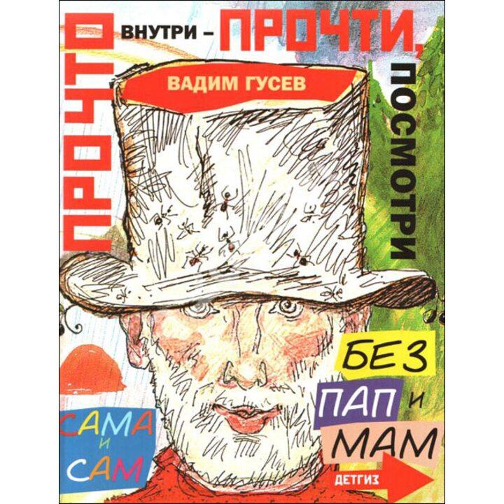 Про что внутри - прочти, посмотри - Вадим Гусев (978-5-8452-0434-9)