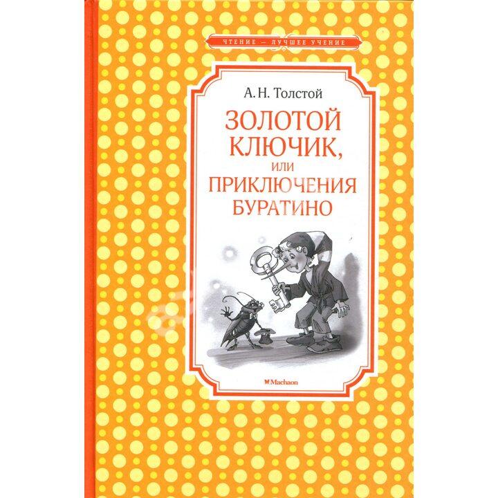 Золотой ключик, или Приключения Буратино - Алексей Толстой (978-5-389-14202-2)