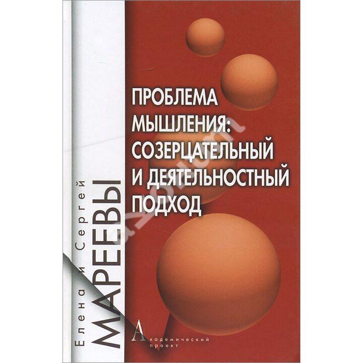 Проблема мышления. Созерцательный и деятельностный подход - Елена и Сергей Мареевы (978-5-8291-1455-8)