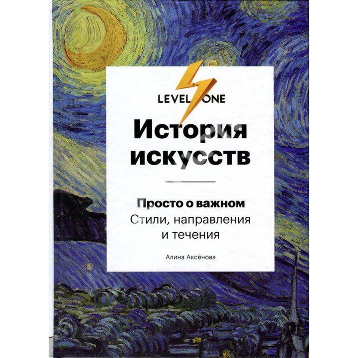 История искусств. Просто о важном. Стили, направления и течения - Алина Аксенова (978-966-993-433-8)