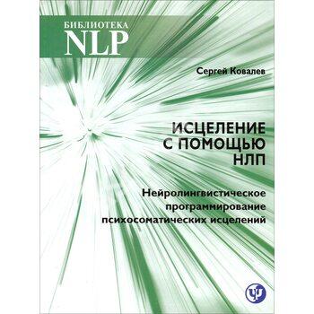 Зцілення за допомогою НЛП . Нейро - лінгвістичне програмування психосоматичних зцілень