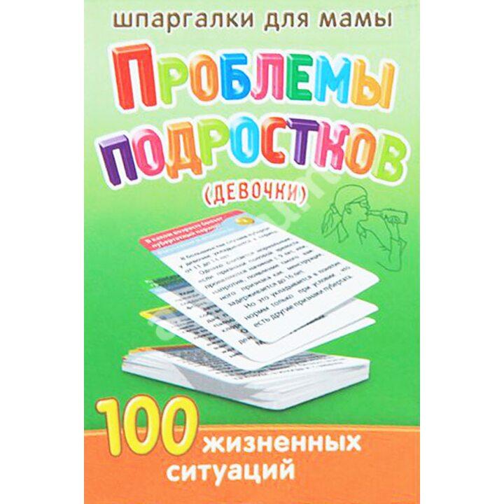 Проблемы подростков (девочки). 100 жизненных ситуаций. 8-15 лет (набор из 50 карточек) - И. И. Соковня