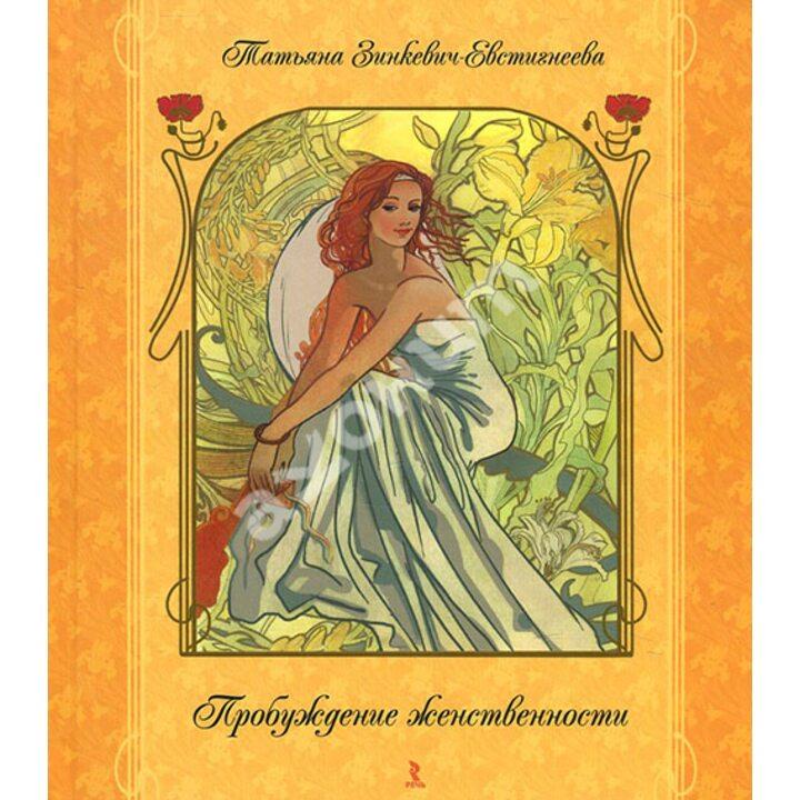 Пробуждение женственности - Татьяна Зинкевич-Евстигнеева (978-5-9268-1303-3)