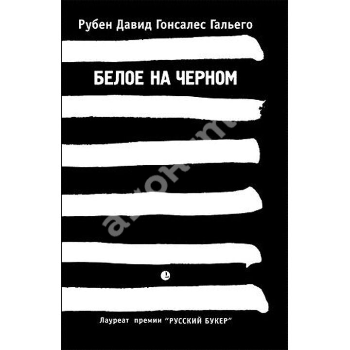 Белое на черном - Рубен Давид Гонсалес Гальего (978-5-8370-0508-4)