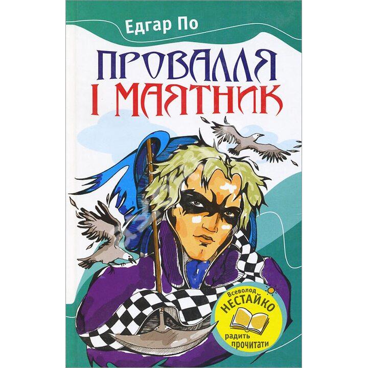 Провалля і маятник - Едгар Аллан По (978-617-538-165-6)