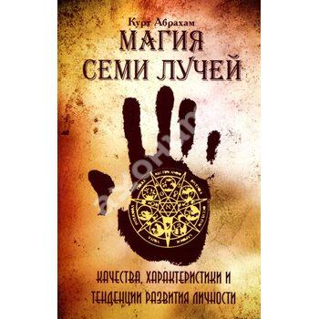 Магия семи лучей. Качества, характеристики и тенденции рахвития личности