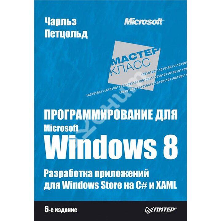 Программирование для Microsoft Windows 8 - Чарльз Петцольд (978-5-496-00863-1)