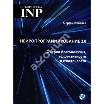 Нейропрограммірованія 2.0 Нариси благополуччя , ефективності і щасливе