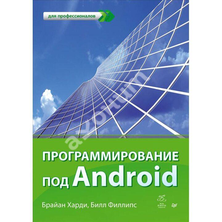 Программирование под Android. Для профессионалов - Билл Филлипс, Брайан Харди (978-5-496-00502-9)