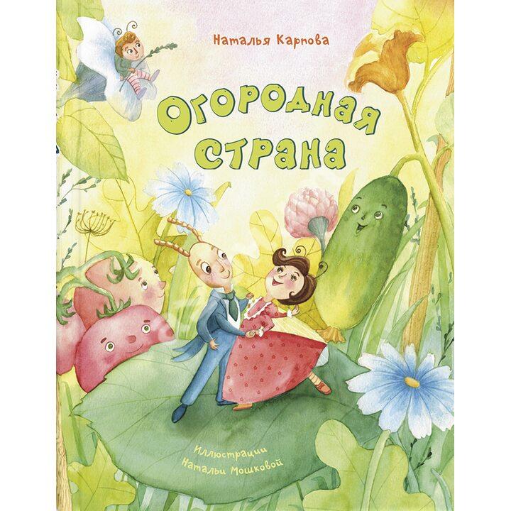 Огородная страна - Наталья Карпова (978-5-91921-869-2)