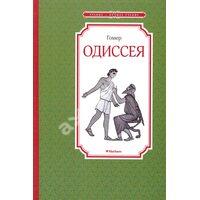 Одиссея (пересказ для детей Леонида Яхнина)