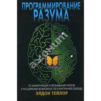 Програмування розуму . Від маніпуляції і промивання мізків до розширення можливостей і внутрішньої с
