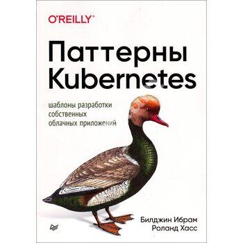 Патерни Kubernetes . Шаблони розробки власних хмарних додатків