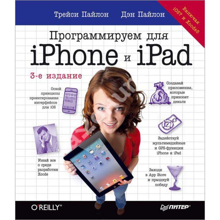 Программируем для iPhone и iPad. Включая iOS7 и Xcode5 - Дэн Пайлон, Трейси Пайлон (978-5-496-01083-2)